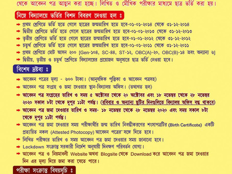 Notice For Admission In (Bengali Medium) For The Session -2021