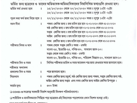 ADMISSION NOTICE V TO IX