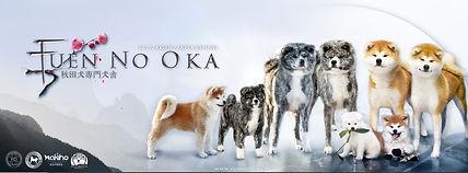 Akita Kennel Fuen No Oka.jpg