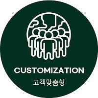 고객맞춤형_아이앤아이솔루션.png