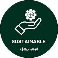 지속가능한.png