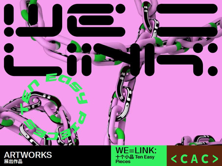 "Online-Ausstellung ""We=Link: Ten Easy Pieces"""