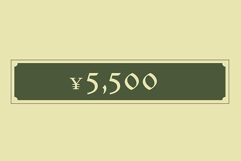 アレンジ 5,500円