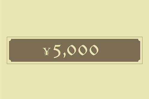 鉢 5,000円