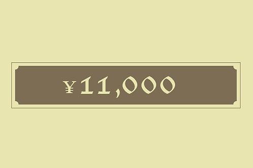 鉢 11,000円
