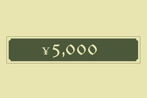 アレンジ 5,000円