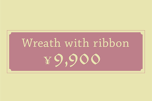 クリスマスリース リボン付 ¥9,900