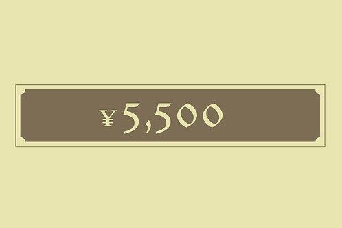 鉢 5,500円