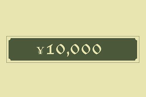 アレンジ 10,000円
