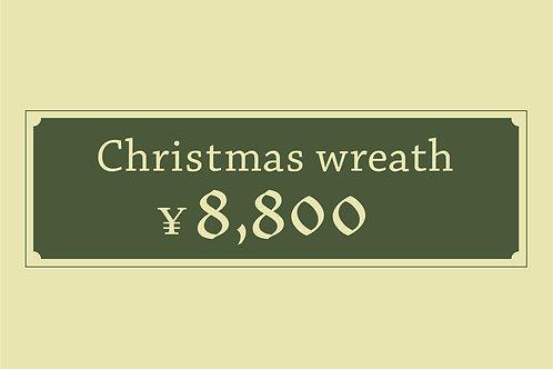 クリスマスリース ¥8,800