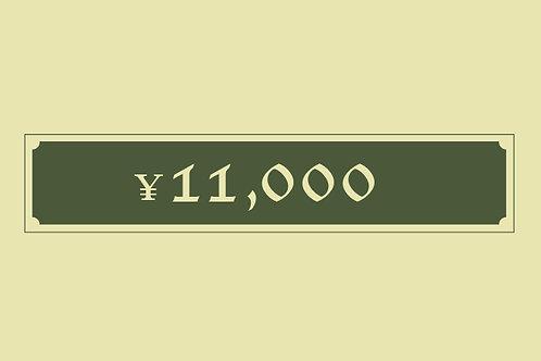アレンジ 11,000円
