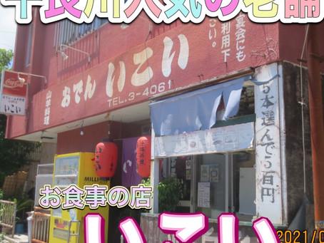 お食事の店 いこい 平良川
