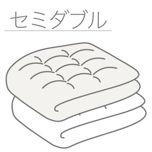 掛・敷布団セミダブル( 洗濯・乾燥・圧縮・集配 )