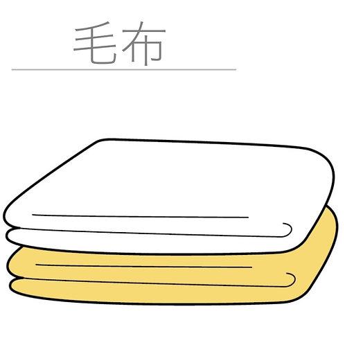 毛布一律( 洗濯・乾燥・圧縮・集配 )