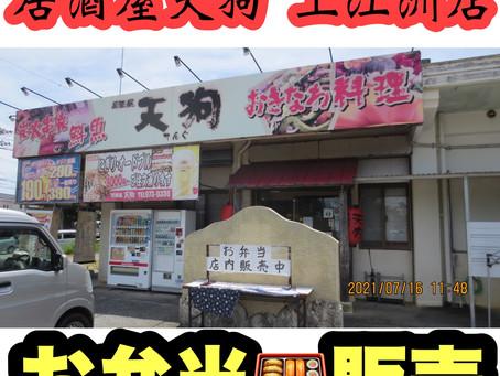 居酒屋天狗👺 上江洲店