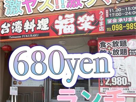 激ヤス!!激ウマッ!!うるま市ランチ!!
