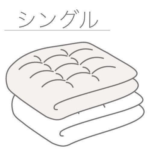 掛・敷布団 シングル( 洗濯・乾燥・圧縮・集配 )