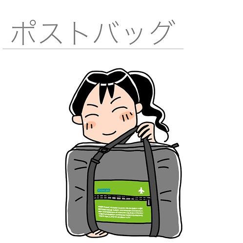 ポストバッグ(洗濯・乾燥・たたみ)