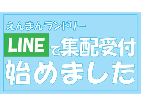 LINEで出来ちゃいます☆☆☆