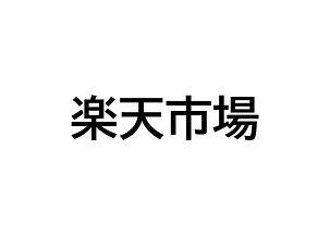楽天市場.jpg