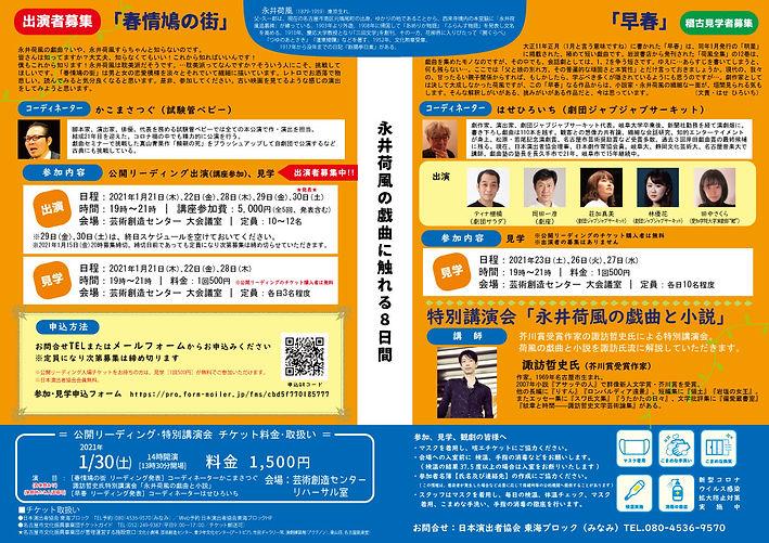 戯曲セミナー2020A4二つ折パンフレット_中(内側)-[ウェブ用].jpg