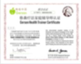 Gerson Health Trainer Certificate.jpg