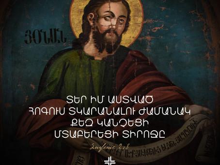 Ս. Հովնան Մարգարե