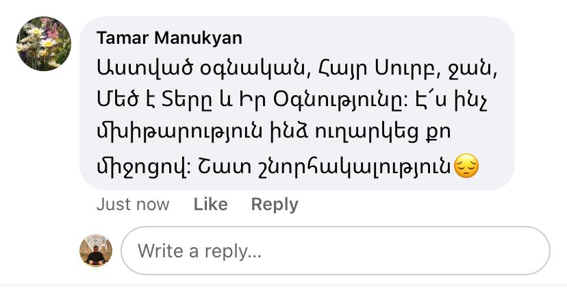 Թամար Մանուկյան