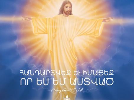 Հավատանք Նրա Խոստումին