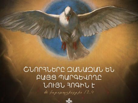 Հոգևոր պարգևները