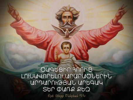 Արդարության Արեգակը