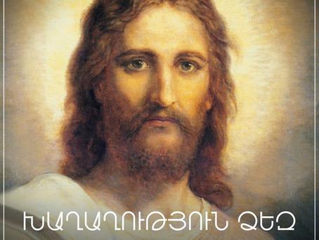 Խաղաղություն ձեզ