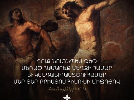Կենդանի Աստծո համար