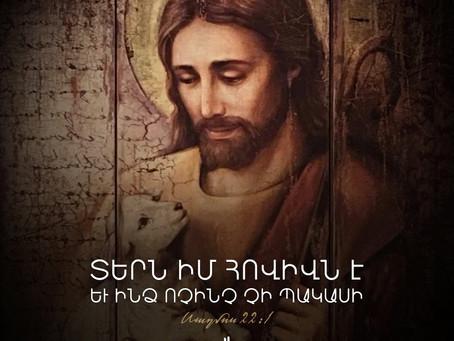 Տերն իմ Հովիվն է