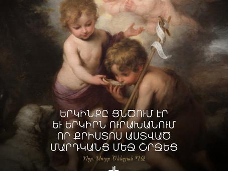 Աստծո Ներկայությունը