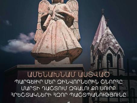 Հրեշտակների Պաշտպանությունը