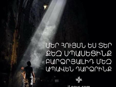 Աղոթք Պահպանության