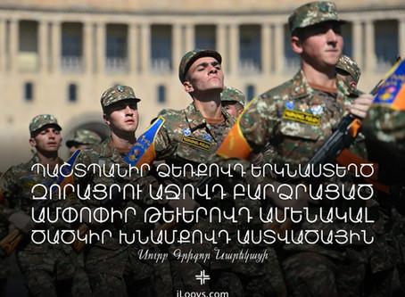 Նարեկյան աղոթք հայ զինվորների համար