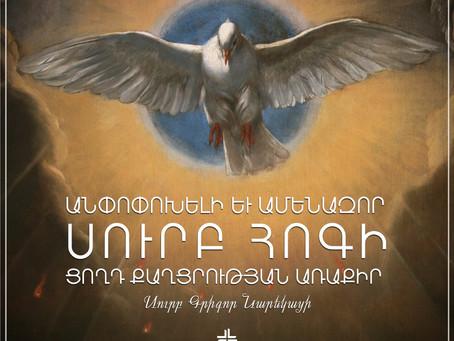 Աղոթք Սուրբ Հոգուն