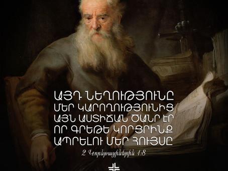 Ապավինենք Աստծուն