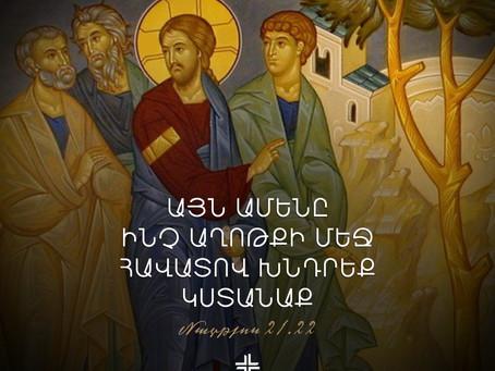 Ավագ Երկուշաբթի