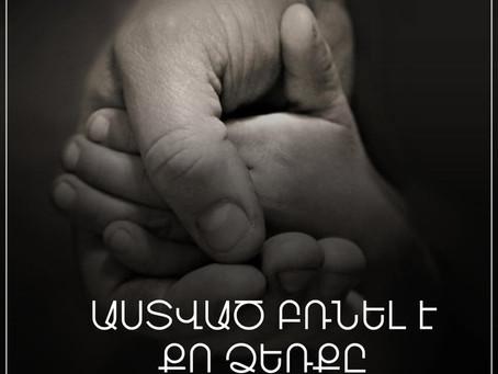Աստված բռնել է քո ձեռքը