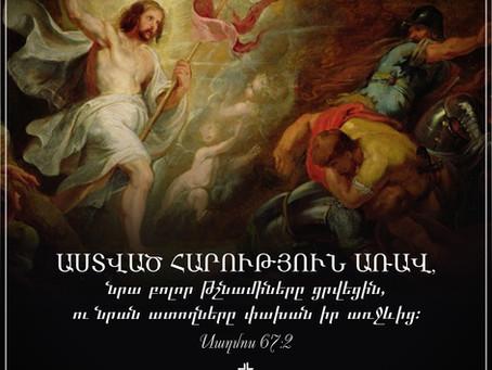 Յարեաւ Աստուած