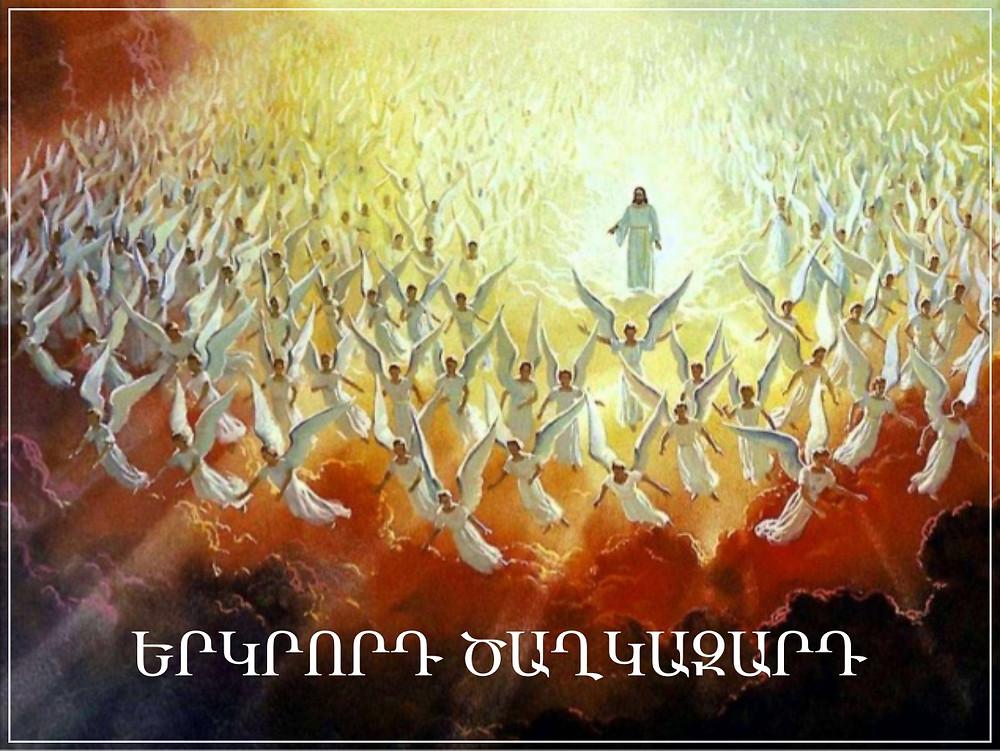 Second Palm Sunday Armenian