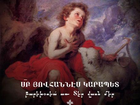 Սուրբ Հովհաննես Կարապետ