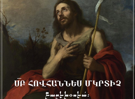 Գլխատումն Սբ. Հովհաննես Մկրտչի