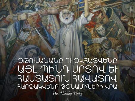 Ղևոնդյանց Քահանաներ