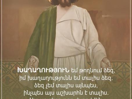 Հիսուսի Խաղաղությունը