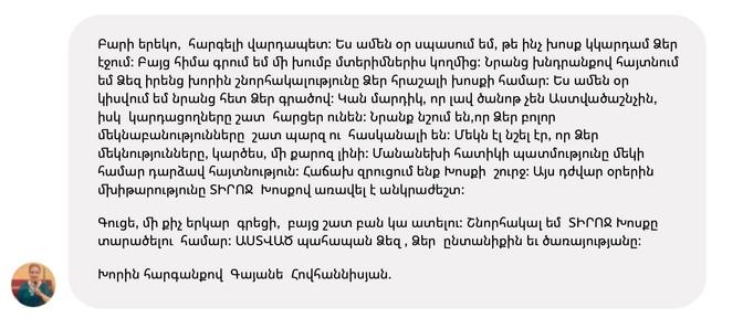 Գայանե Հովհաննիսյան