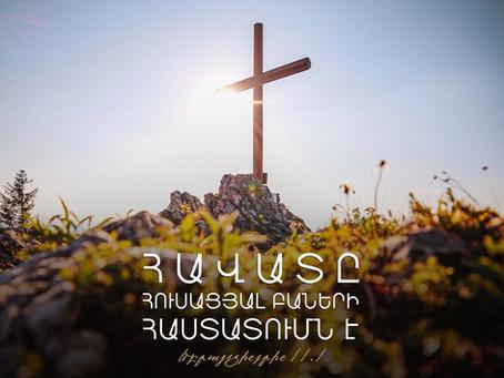 Հավատ և Հույս